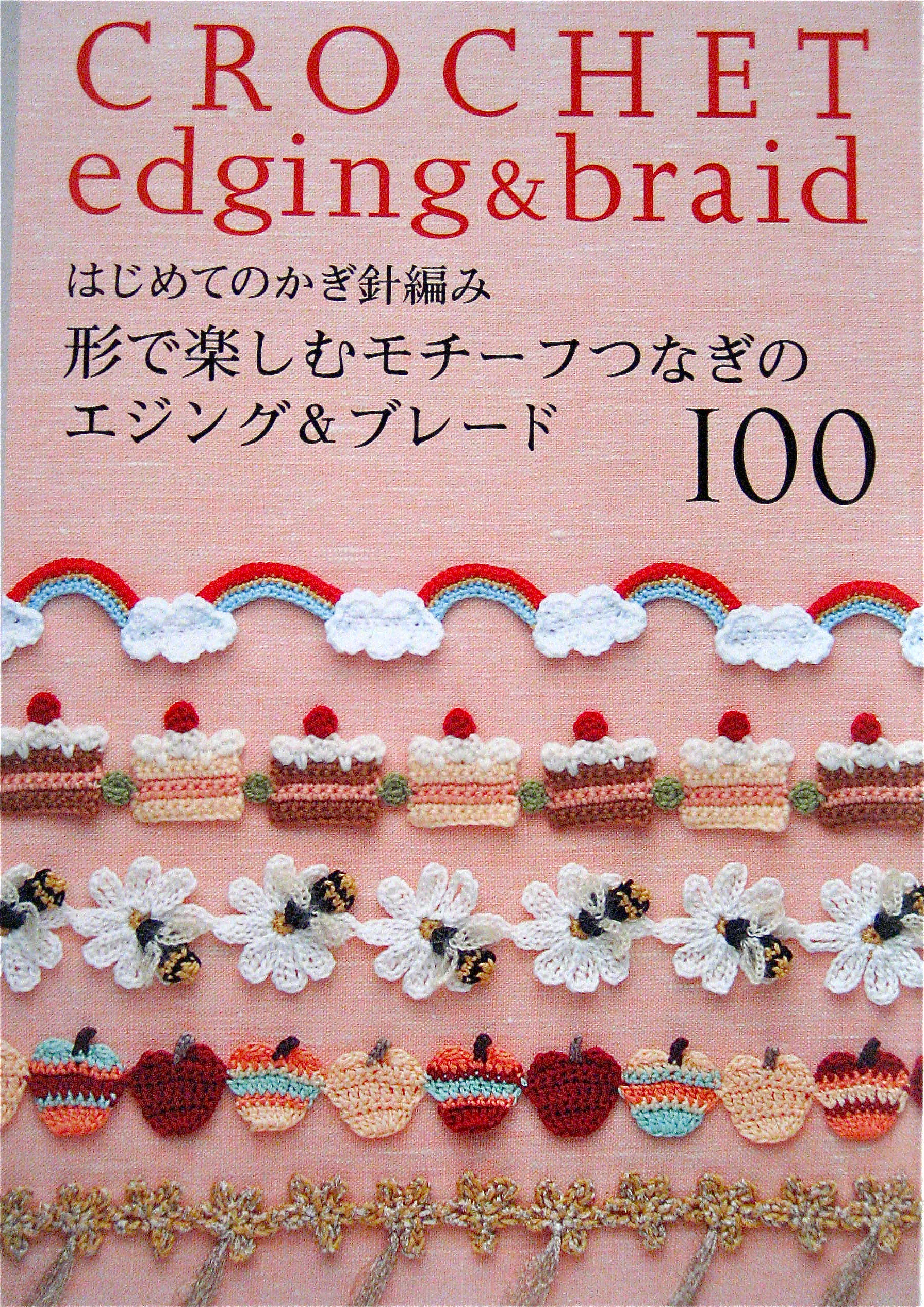 Crochet Japanese Book